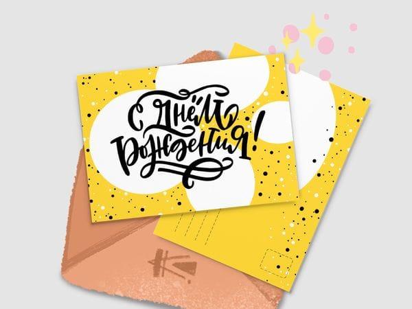 Почтовая открытка «С Днем Рождения»