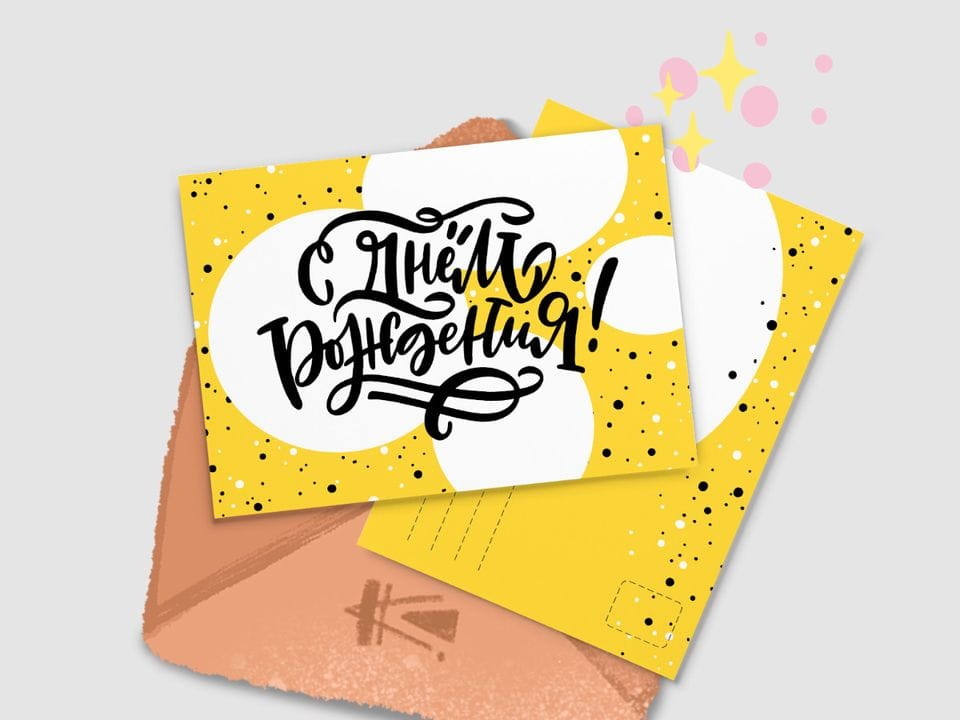 Почтовая открытка «С Днем Рождения» из серии открыток Ксении Кучерявы