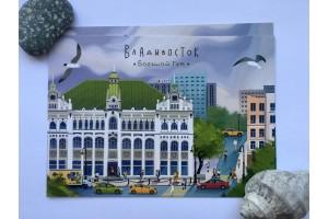 Почтовая открытка «Большой ГУМ», Владивосток