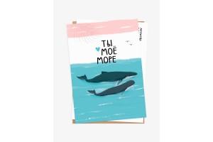 Открытка «Ты моё море»