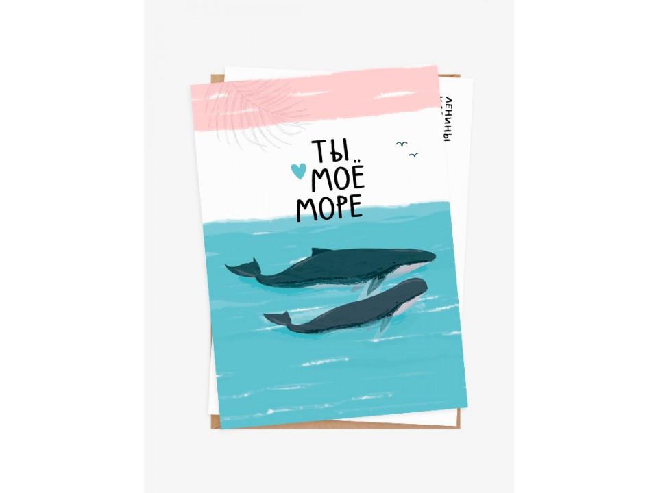 Почтовая открытка «Ты моё море»