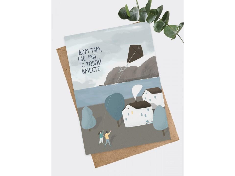 Почтовая открытка «Дом»