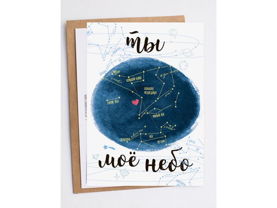 Почтовая открытка «Ты моё небо»