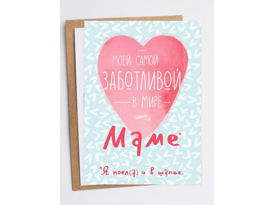 Почтовая открытка «Моей Маме»
