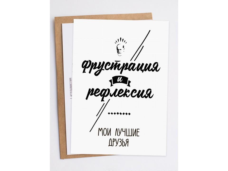 Почтовая открытка «Фрустрация и рефлексия»