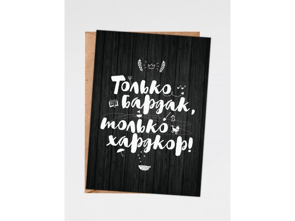 Почтовая открытка «Бардак»