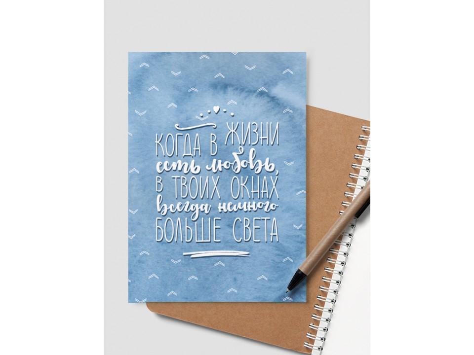 Почтовая открытка «Больше света»
