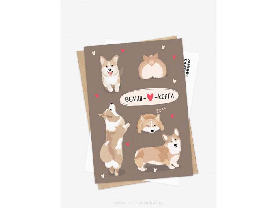 Почтовая открытка «Корги»