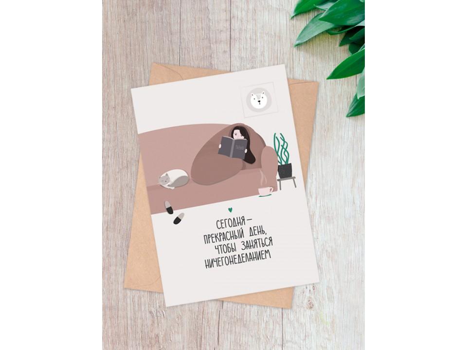 Почтовая открытка «Сегодня»