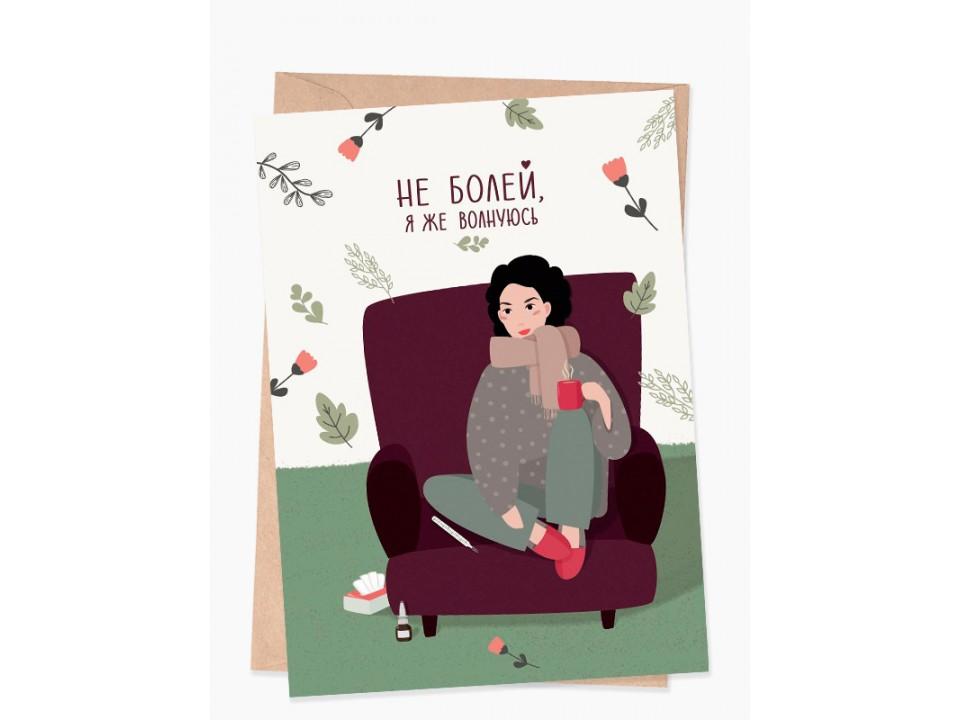 Почтовая открытка «Не болей»