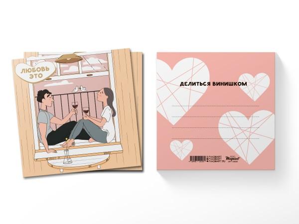 Квадратная открытка Любовь - это делиться винишком