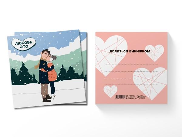 Квадратная открытка Любовь - это греть зимой друг друга