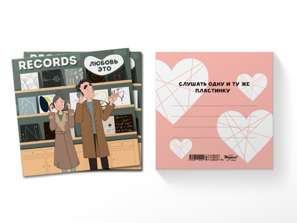 Квадратная открытка Любовь - это слушать одну и ту же пластинку