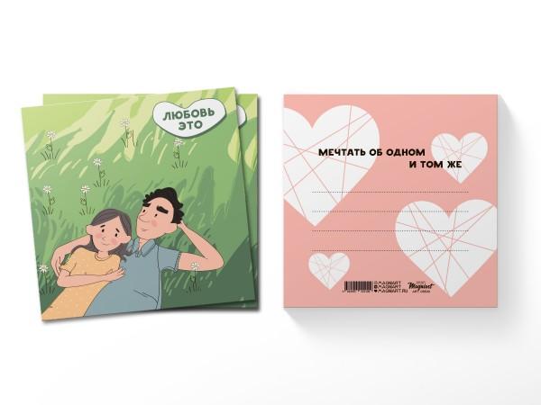 Квадратная открытка Любовь - это мечтать об одном и том же