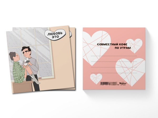 Квадратная открытка Любовь - это совместный кофе по утрам