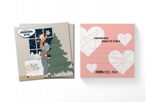 Квадратная открытка Любовь - это наряжать вместе ёлку