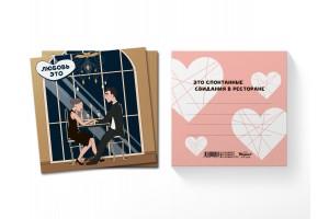 Квадратная открытка Любовь - это спонтанные свидания в ресторане