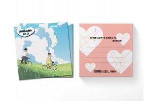 Квадратная открытка Любовь - это проводить вместе время