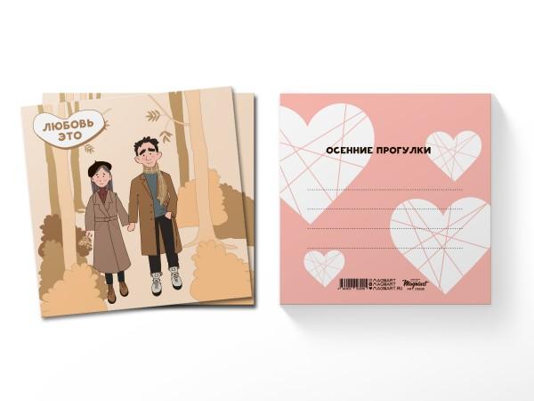 Квадратная открытка Любовь - это осенние прогулки