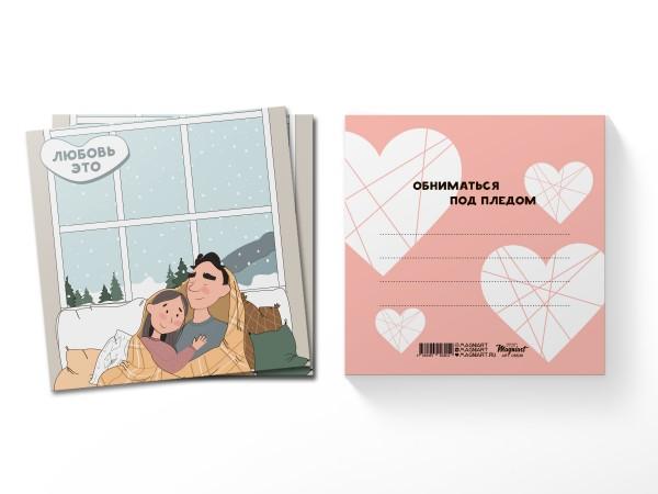 Квадратная открытка Любовь - это обниматься под пледом