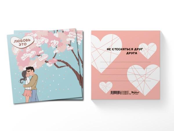 Квадратная открытка Любовь - не стесняться друг друга