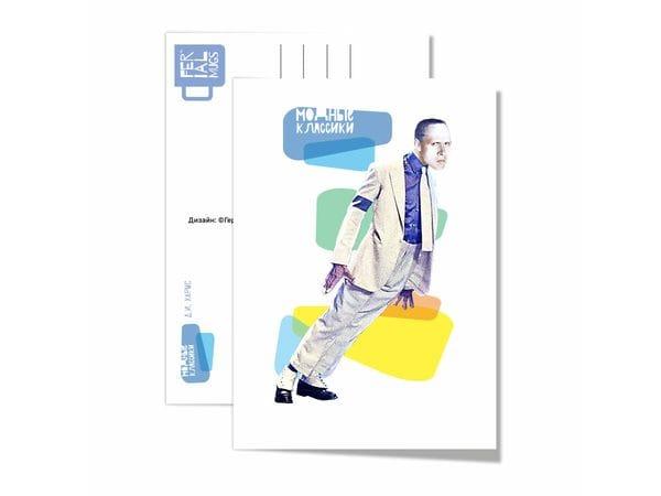 Почтовая открытка «Хармс», модные классики