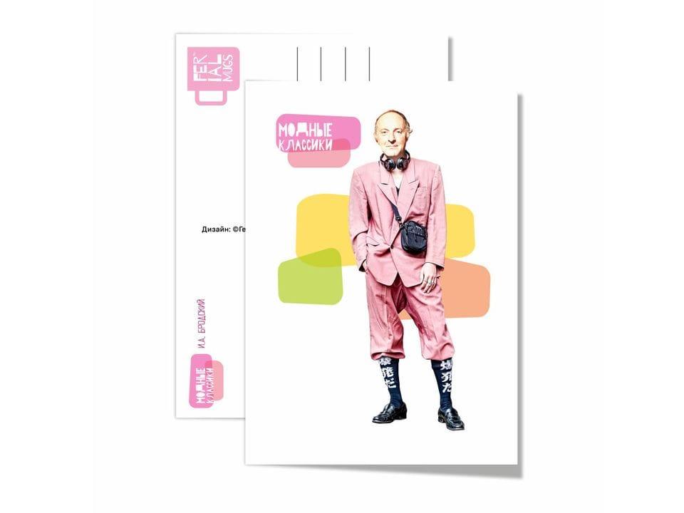 Почтовая открытка «Бродский», из коллекции Модные Классики