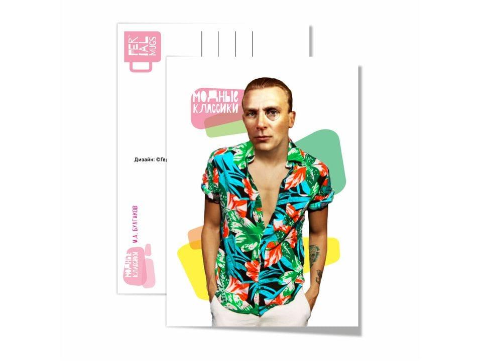 Почтовая открытка «Булгаков», из коллекции Модные Классики