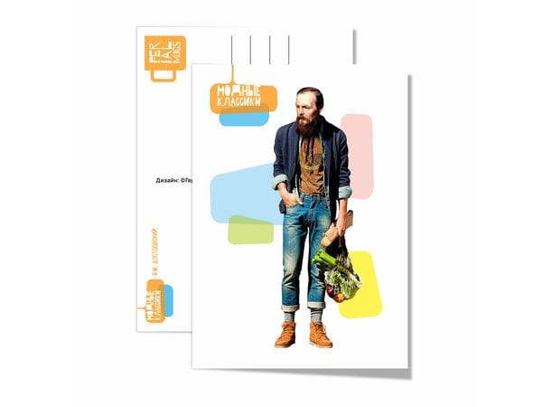 Почтовая открытка «Достоевский», модные классики