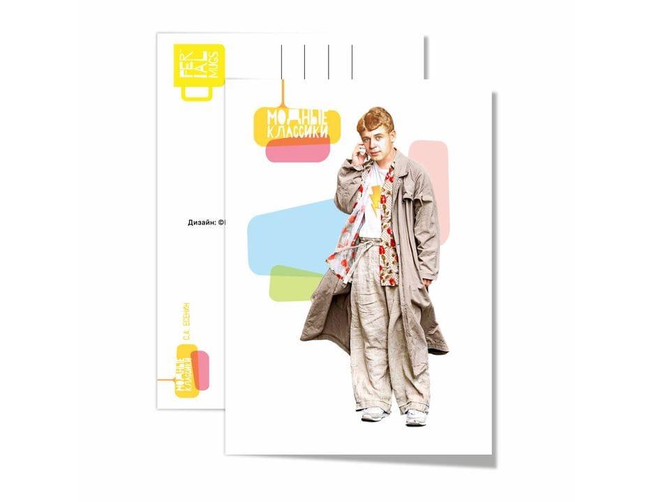 Почтовая открытка «Есенин», из коллекции Модные Классики