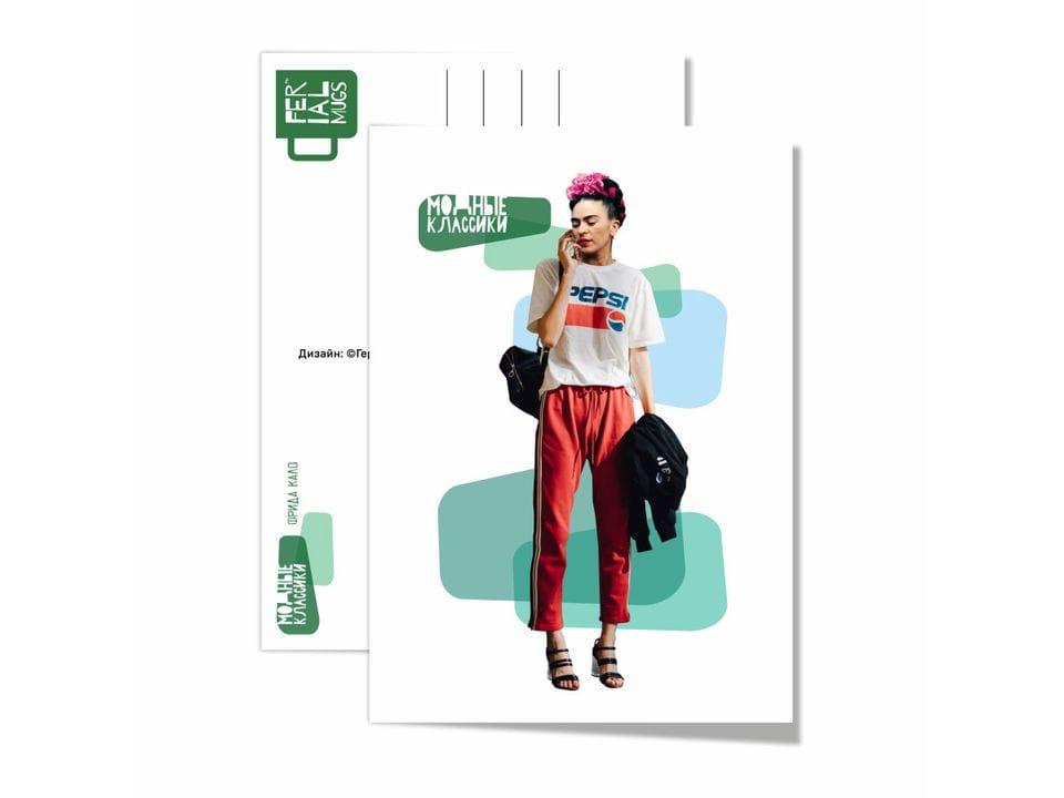 Почтовая открытка «Фрида Кало», из коллекции Модные Классики