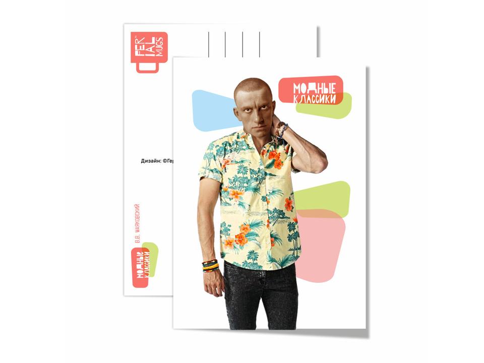 Почтовая открытка «Маяковский», из коллекции Модные Классики