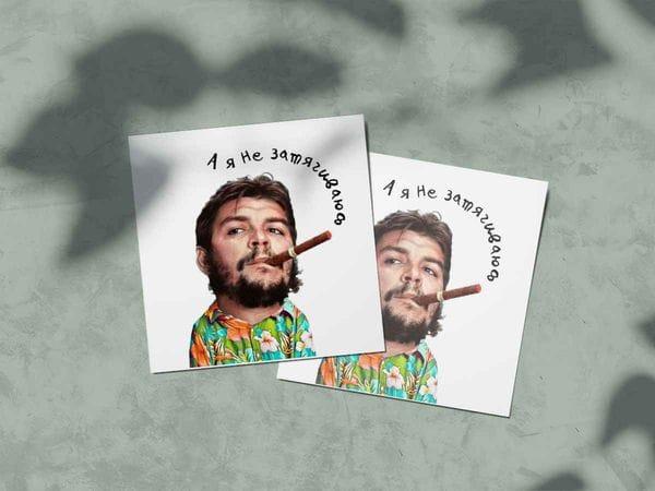 Почтовая открытка «Че Гевара», модные классики