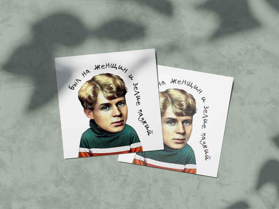 Почтовая открытка «Есенин в бадлоне», коллекция Модные классики