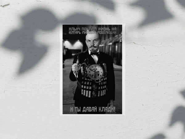 Почтовая открытка «Ильич», модные классики