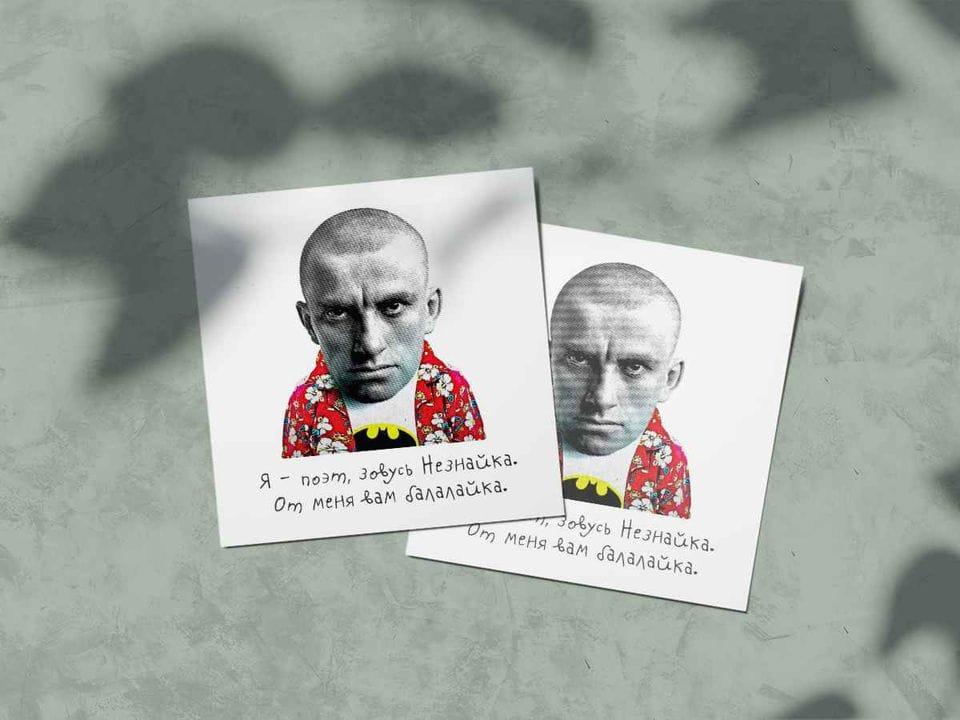 Почтовая открытка «Маяковский - бэтмен», коллекция Модные классики