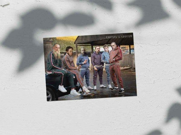 Почтовая открытка «Классики на карантине», модные классики