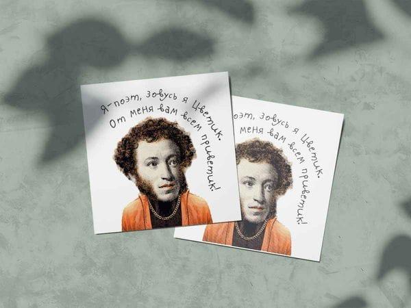 Почтовая открытка «Пушкин с цепью», модные классики