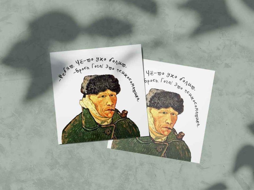 Почтовая открытка «Ван Гог с трубкой», коллекция Модные классики