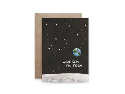 Открытка поздравительная «Скучаю по тебе» с конвертом