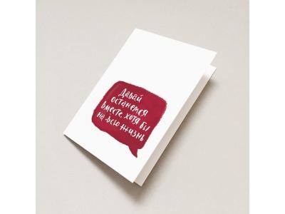 Открытка поздравительная «Давай останемся вместе, хотя бы на всю жизнь» с конвертом