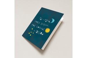Открытка поздравительная «Ты — луна моей жизни, моё солнце и звёзды»
