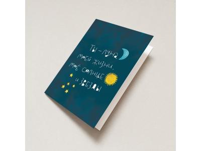 Открытка поздравительная «Ты — луна моей жизни, моё солнце и звёзды» с конвертом