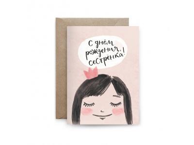 Открытка поздравительная «С Днем Рождения Сестренка» с конвертом