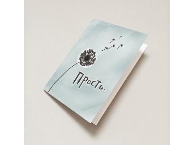 Открытка поздравительная «Прости» с конвертом