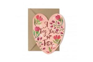 Открытка поздравительная «Я без ума от тебя»