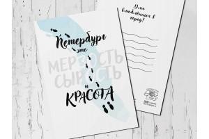 """Почтовая открытка """"Петербург - это красота"""""""