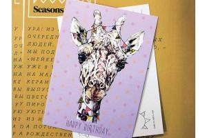 """Почтовая открытка """"Жирафик"""""""