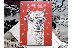"""Почтовая открытка """"Альпака"""" с поздравлением"""