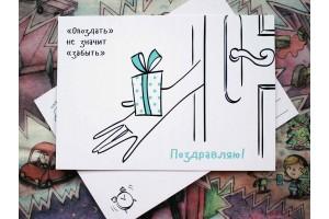 """Почтовая открытка """"Опоздание"""" с поздравлением"""